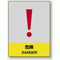 中災防統一安全標識 危険 素材:ボード (800-32)