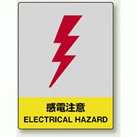 中災防統一安全標識 感電注意 素材:ボード (800-33)