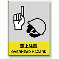 中災防統一安全標識 頭上注意 素材:ボード (800-34)