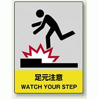 中災防統一安全標識 足元注意 素材:ボード (800-35)