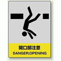 中災防統一安全標識 開口部注意 素材:ボード (800-36)