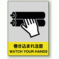 中災防統一安全標識 巻き込まれ注意 素材:ボード (800-37)
