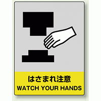 中災防統一安全標識 はさまれ注意 素材:ボード (800-38)