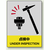 中災防統一安全標識 点検中 素材:ボード (800-39)
