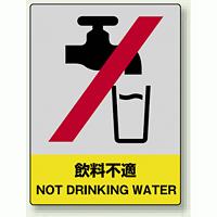 中災防統一安全標識 飲料不適 素材:ボード (800-40)