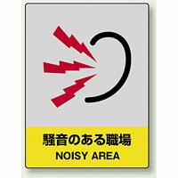 中災防統一安全標識 騒音のある職場 素材:ボード (800-41)