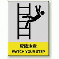中災防統一安全標識 昇降注意 素材:ボード (800-42)