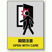 中災防統一安全標識 開閉注意 素材:ボード (800-43)