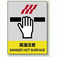中災防統一安全標識 高温注意 素材:ボード (800-44)