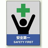 中災防統一安全標識 安全第一 素材:ボード (800-50)