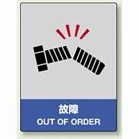 中災防統一安全標識 故障 素材:ボード (800-52)