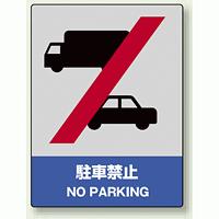 中災防統一安全標識 駐車禁止 素材:ボード (800-53)