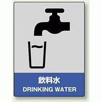 中災防統一安全標識 飲料水 素材:ボード (800-54)