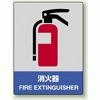 中災防統一安全標識 消火器 素材:ボード (800-55)