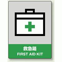 中災防統一安全標識 救急箱 素材:ボード (800-60)