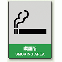 中災防統一安全標識 喫煙所 素材:ボード (800-61)