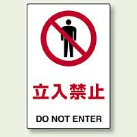 JIS規格安全標識 ボード 立入禁止 450×300 (802-011)