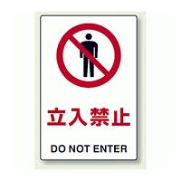 禁止標識 ボード 立入禁止 (802-011)
