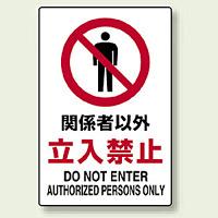 JIS規格安全標識 ステッカー 関係者以外立入禁止 450×300 (802-022)