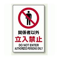 禁止標識 ボード 関係者以外立入禁止 (802-021A)