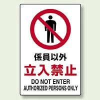 JIS規格安全標識 ボード 係員以外立入禁止 450×300 (802-031)