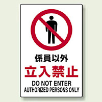 JIS規格安全標識 ステッカー 係員以外立入禁止 450×300 (802-032)