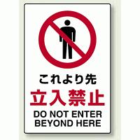 禁止標識 ボード これより先立入禁止 (802-041)