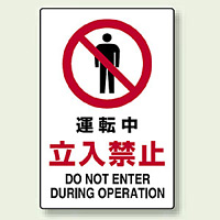 JIS規格安全標識 ボード 運転中立入禁止 450×300 (802-071)