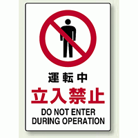 禁止標識 ボード 運転中立入禁止 (802-071)