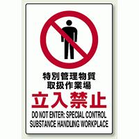 特別管理物・・・立入禁止 ステッカー 450×300 (802-092)