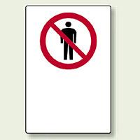 JIS規格安全標識 ボード 立入禁止マークのみ 450×300 (802-101)