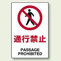JIS規格安全標識 ステッカー 通行禁止 450×300 (802-112)