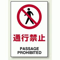 禁止標識ステッカー 通行禁止 (802-112)