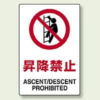 JIS規格安全標識 ステッカー 昇降禁止 450×300 (802-122)