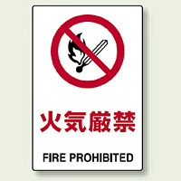 JIS規格安全標識 ボード 火気厳禁 450×300 (802-131)