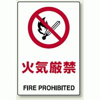火気厳禁標識 火気厳禁 (802-131)