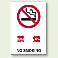 JIS規格安全標識 ボード 禁煙 450×300 (802-151)