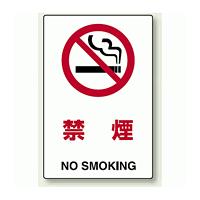 禁煙 ステッカー 450×300 (802-152)