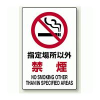 指定場所以外禁煙 エコボード 450×300 (802-161)
