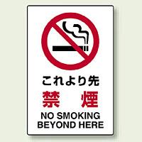 JIS規格安全標識 ボード これより先禁煙 450×300 (802-171)