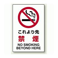 これより先禁煙 エコボード 450×300 (802-171)