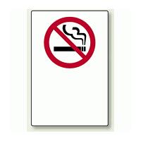 禁煙マークのみ エコボード 450×300 (802-181)