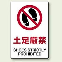 JIS規格安全標識 ボード 土足厳禁 450×300 (802-191)
