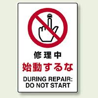 JIS規格安全標識 ステッカー 修理中始動するな 450×300 (802-202)