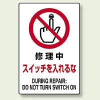JIS規格安全標識 ボード 修理中スイッチ入れるな 450×300 (802-221)