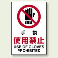 JIS規格安全標識 ステッカー 手袋使用厳禁 450×300 (802-232)