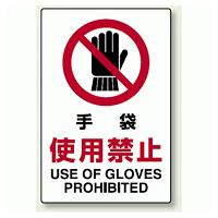 手袋使用禁止 エコボード 450×300 (802-231)