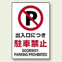 JIS規格安全標識 ステッカー 出入口につき駐車禁止 450×300 (802-252)