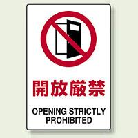 JIS規格安全標識 ボード 開放厳禁 450×300 (802-261)