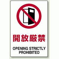 開放厳禁 ボード H450×W300 (802-261)